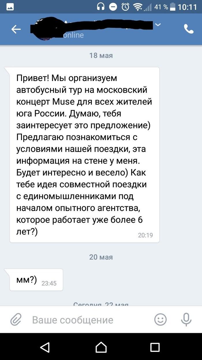 Бизнес по-ростовски, или как не надо делать. Диалог, Реклама, Переписка, Скриншот, Вконтакте, Длиннопост