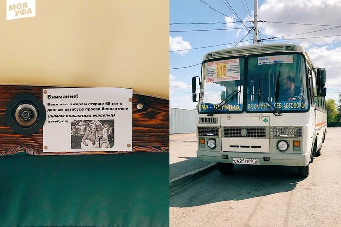В Уфе водитель 216-го маршрута возит пенсионеров бесплатно Уфа, Маршрутка, Водитель, Пенсионеры, Бесплатно!, Доброта, Вконтакте, Новости