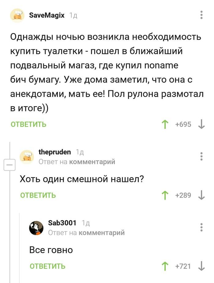 Анекдот Скриншот, Комментарии, Анекдот