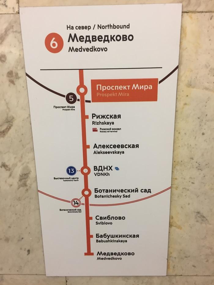 Когда за дизайном потерялась логика Москва, Метро, Московское метро, Схема, Дизайн