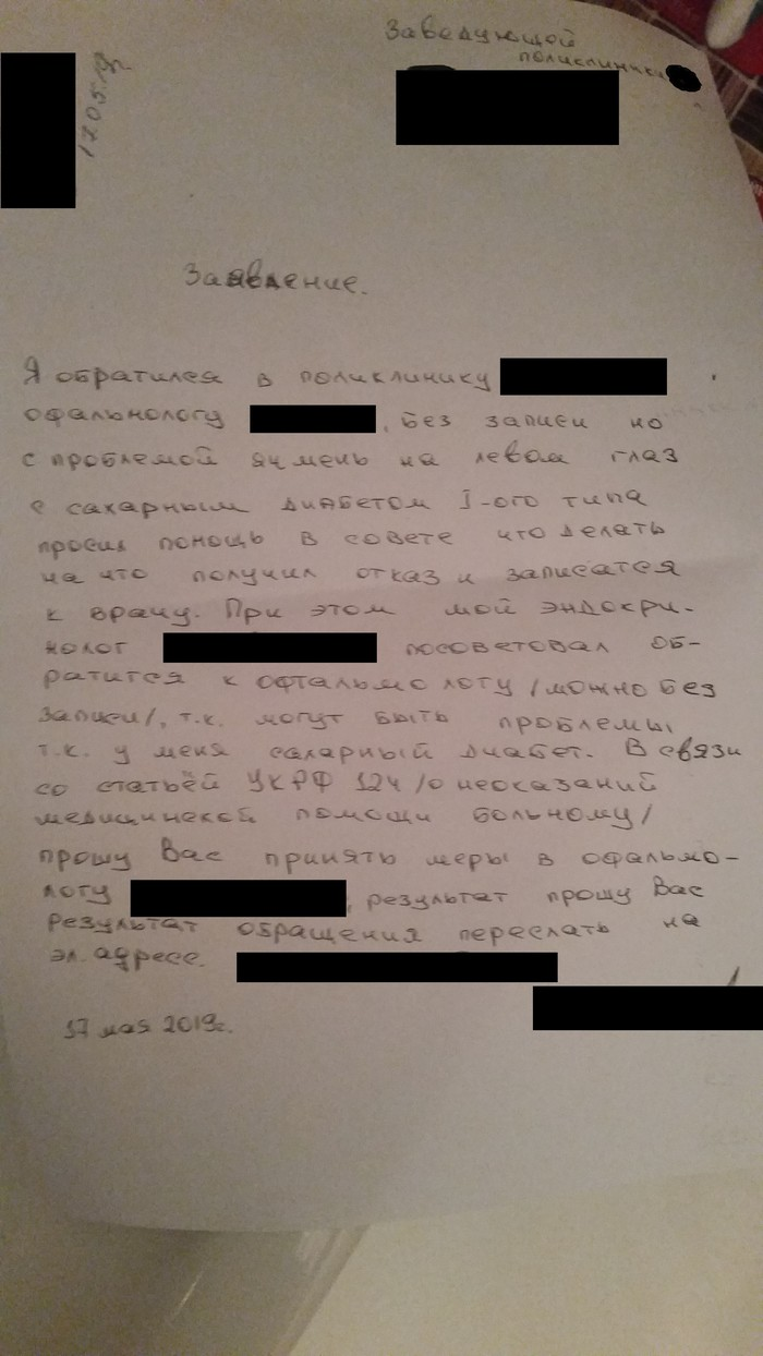 Статья 124 УК РФ Лига юристов, Юридическая помощь, Врачи, Длиннопост