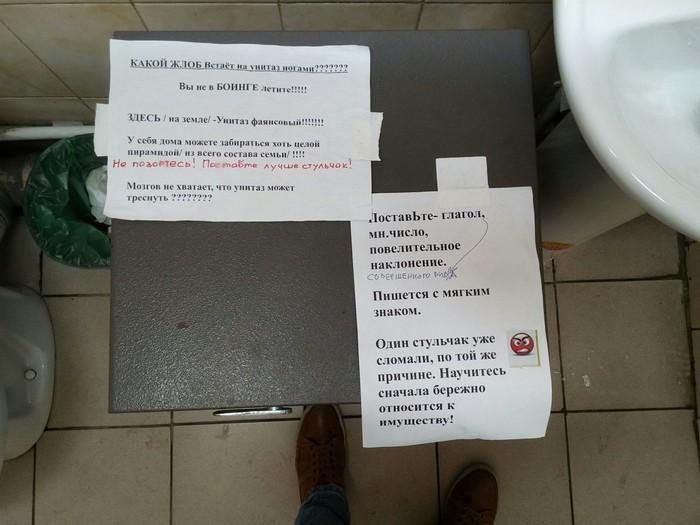 Туалет и война субарендаторов. Анонимность, Сетевые магазины, Директор, Субаренда, Люди), Длиннопост