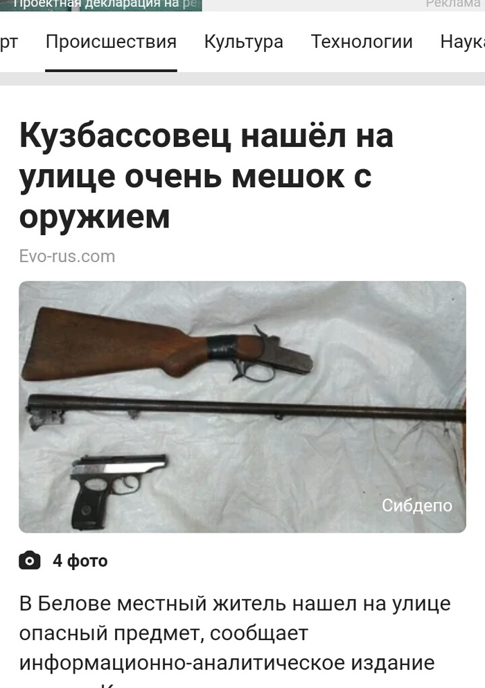 Находка , не очень... Находка, Оружие