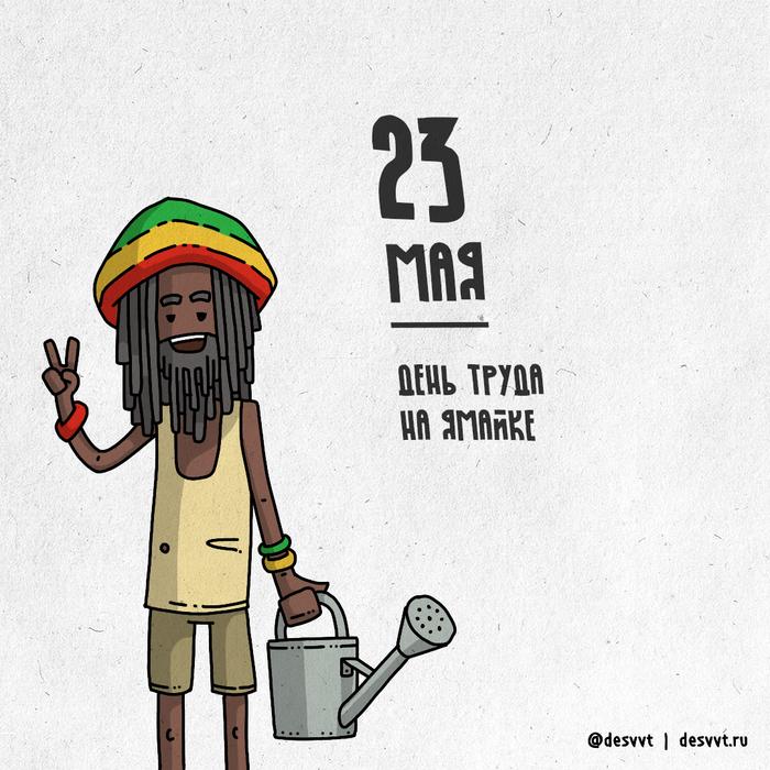 (174/366) 23 мая день труда на Ямайке! Проекткалендарь2, Рисунок, Иллюстрации, Растафарианство, Ямайка, Рассада, День труда