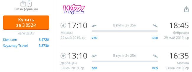 Авиабилеты из Москвы в Венгрию (и обратно) всего от 3000 рублей Filrussia, Евротур, Дешевые билеты, Дешевые билеты в Европу