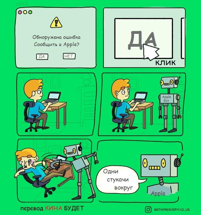 Недалёкое будущее Apple, Робот, Ошибка, Комиксы