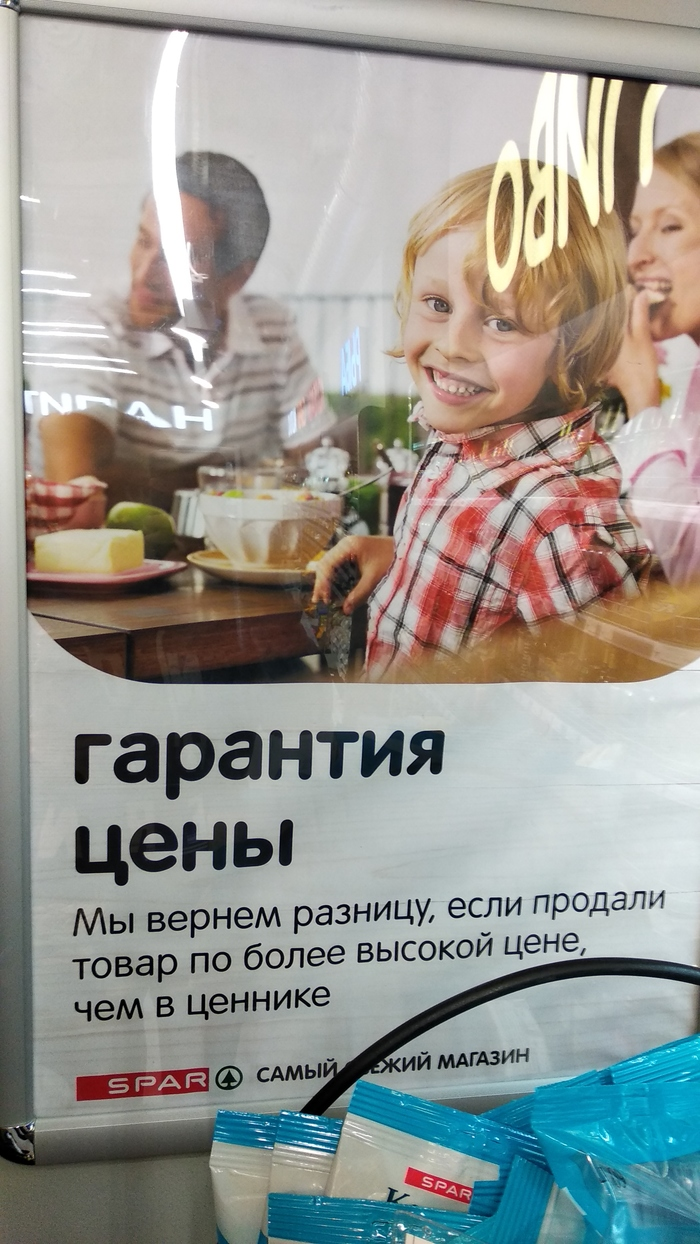 Ну так уж и быть Супермаркет, Spar, Закон, Одолжение