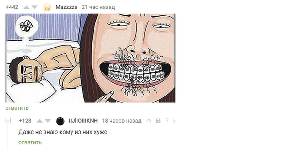 влагу, смешные картинки про брекеты устройство