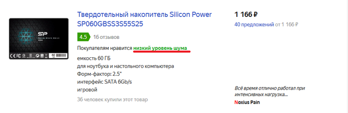 О чем шумят SSD... Яндекс Маркет, Реклама, Товары, Забавное