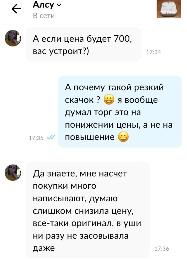 Мастер продаж Авито, Длиннопост, Скриншот, Продавец, Наушники