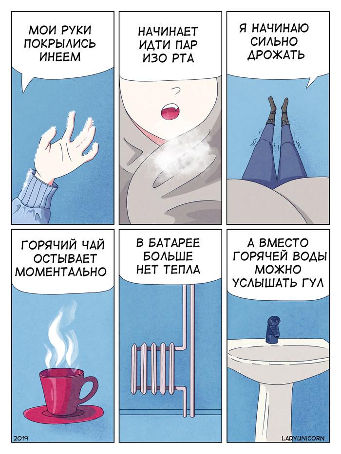 Лето близко Комиксы, Длиннопост, Скоро Лето, Холод