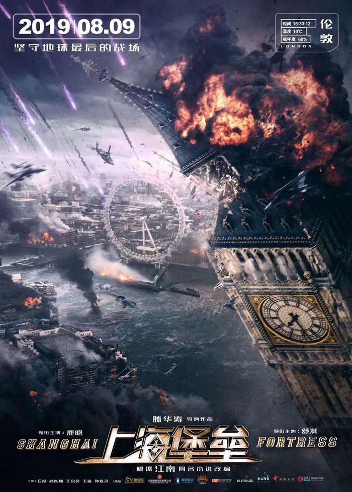 Шанхайская крепость / Shanghai Fortress (2019) -снова Китай спасает Землю Китай, Фильмы, Блокбастер, Шанхай, Видео, Длиннопост