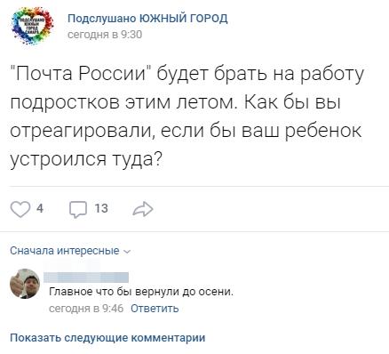 """Работа в """"Почта России"""", ваше мнение?"""