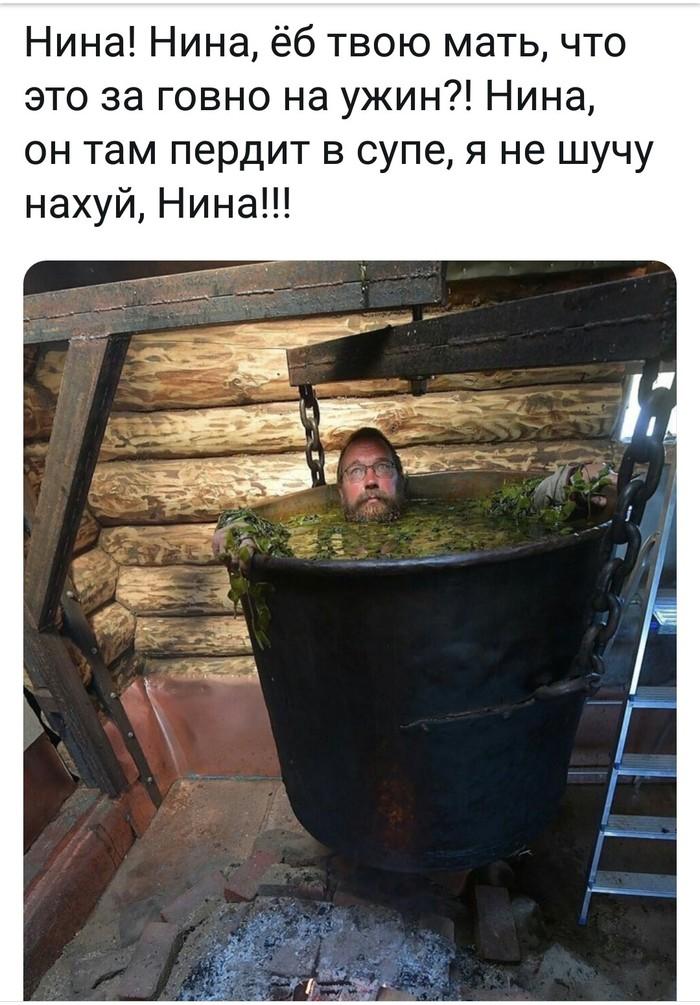 Суп из Германа Герман Стерлигов, Суп, Мемы