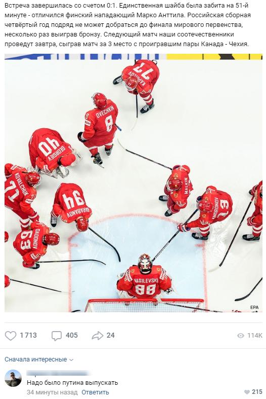 Хоккей, Путин и ЧМ2019