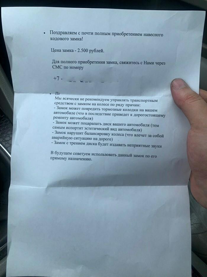 Очередной случай мошенничества в СПб Мошенники, Авто, Длиннопост, Санкт-Петербург, Негатив