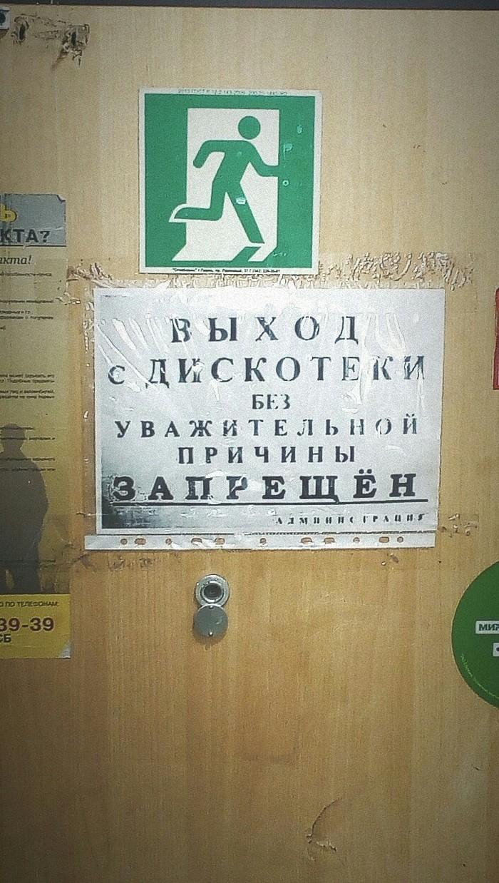 Мне бы так жить Клуб, Пермь, Хорошие манеры, Уважение
