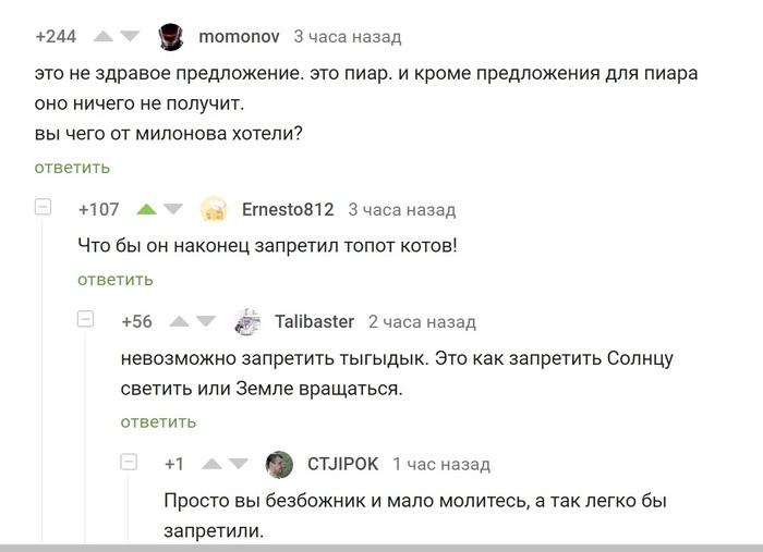 Тыгыдык Комментарии на Пикабу, Милонов, Тыгыдык, Скриншот
