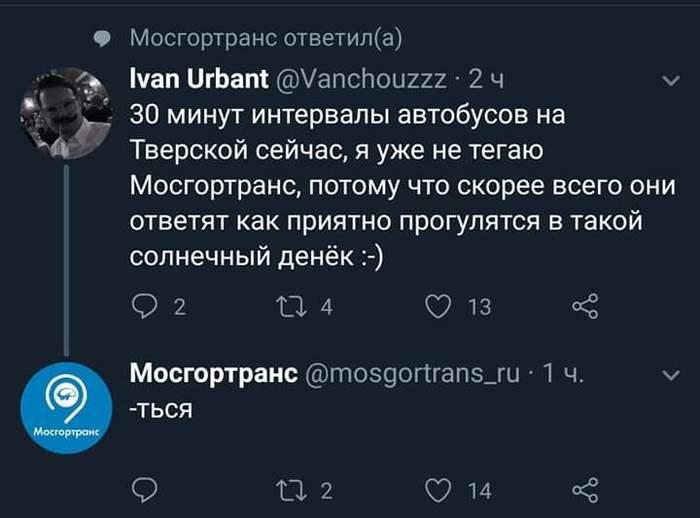 Ещё и грамотно ответят))