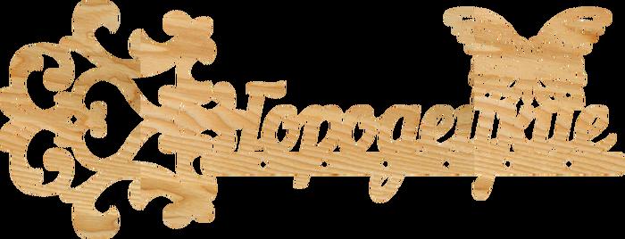 Ключница из сосны на лобзиковом станке Ключница, Лобзик, Выпиливание, Сосна, Своими руками, Работа с деревом, Рукоделие с процессом, Видео, Длиннопост