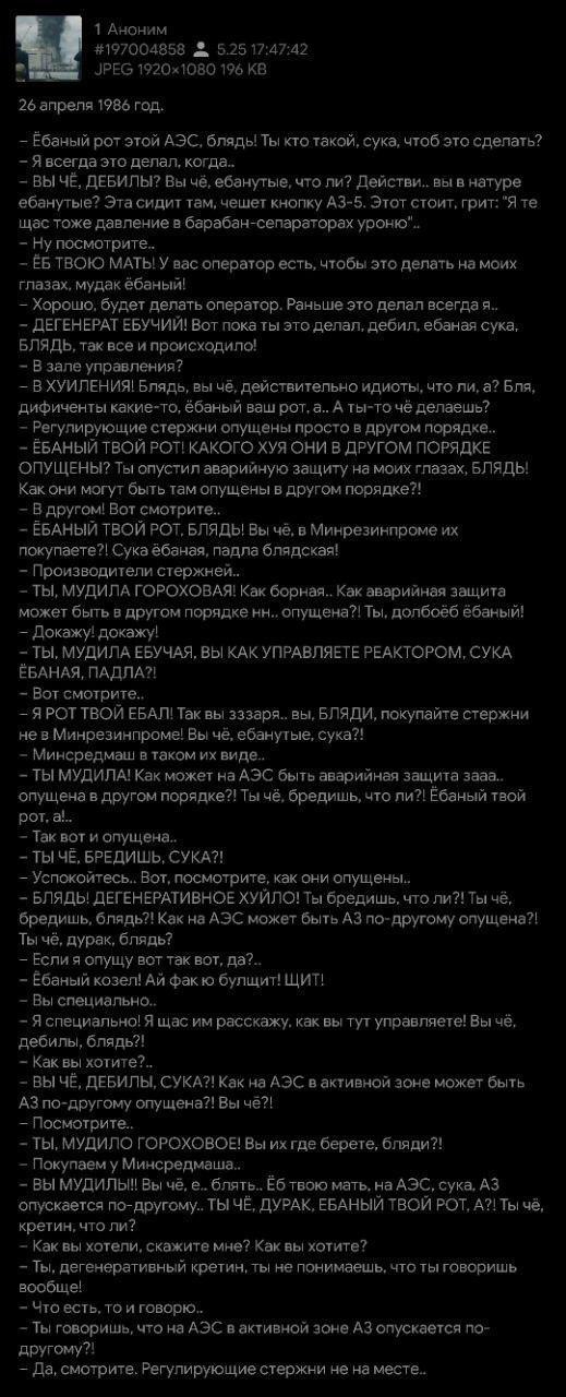 Чернобыль. Начало. Чернобыль, Аэс, Двач, Комментарии