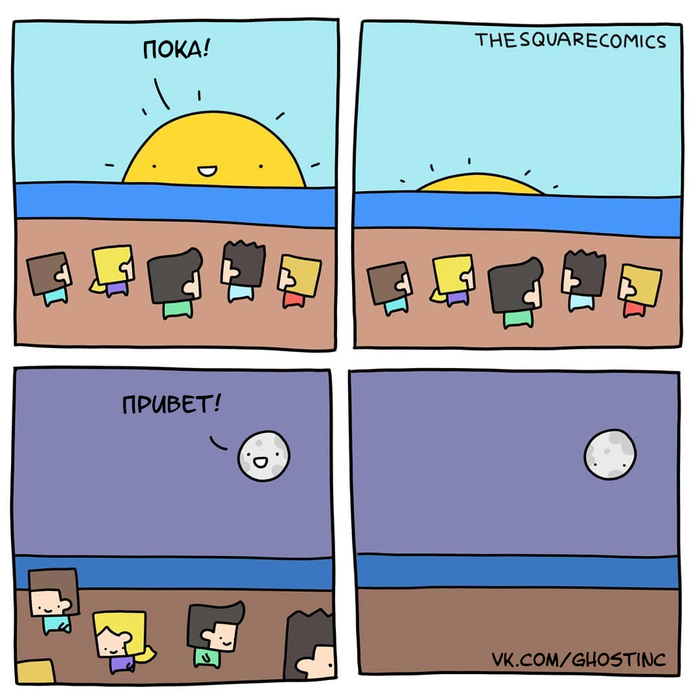 Луна Комиксы, Перевел сам, Thesquarecomics