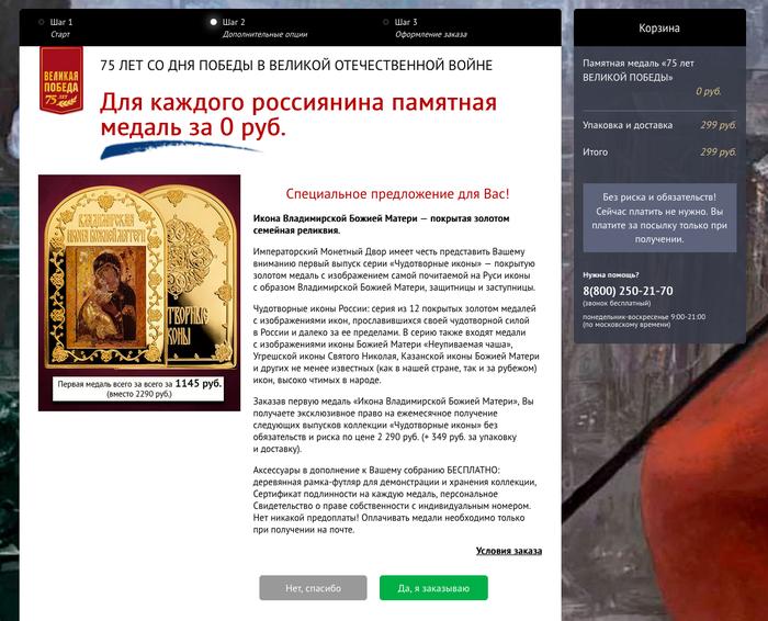 """Как ООО """"Императорский монетный двор"""" разводит россиян"""