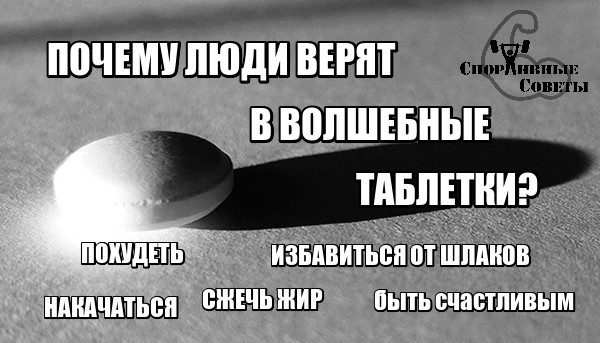 Почему люди верят в волшебные таблетки Спорт, Тренер, Спортивные советы, Таблетки, Волшебство, Похудение, Тренировка, ЗОЖ, Длиннопост