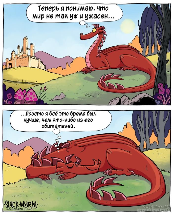 Slack wyrm #449 Комиксы, Joshua-Wright, Slack wyrm, Перевел сам