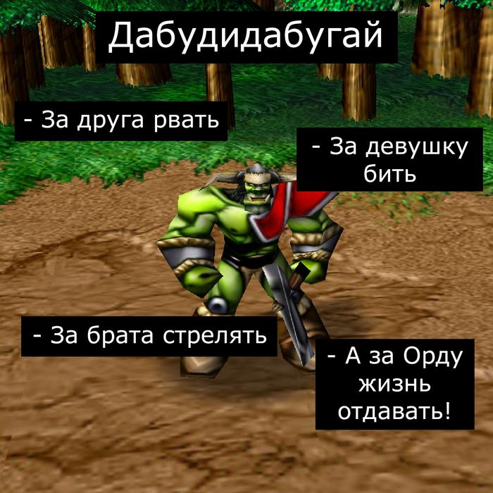 Выбери своего бойца Врата оргриммара, Игры, Компьютерные игры, Warcraft, Warcraft 3, Длиннопост