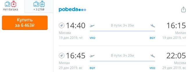 Планируем путешествие по Европе на осень и зиму: авиабилеты из Москвы в Милан (и обратно за 6400 рублей) Дешевые билеты, Билеты в Италию, Filrussia