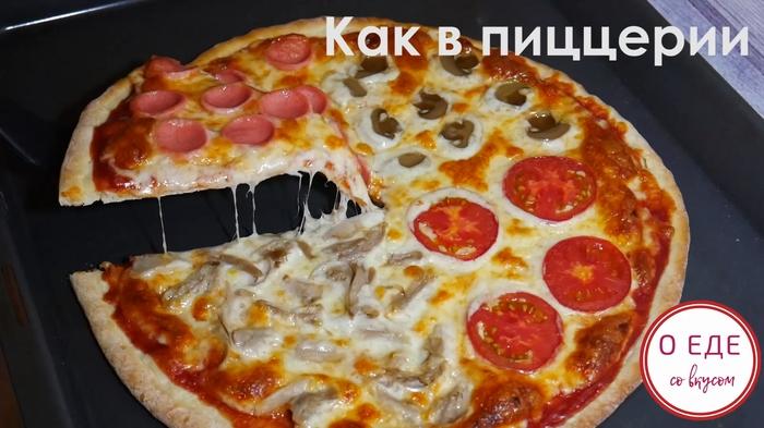 Пицца 4 сезона как в пиццерии. Пицца, Выпечка, Перекус, Тесто, Видео, Длиннопост, Рецепт, Кулинария, Еда