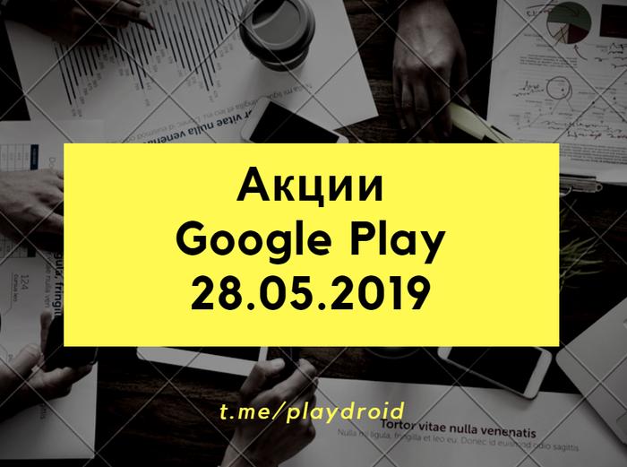 28.05.2019 - Бесплатные приложения и игры Google Play Google Play, Халява, Приложение, Мобильное приложение, Android, Android приложения, Длиннопост