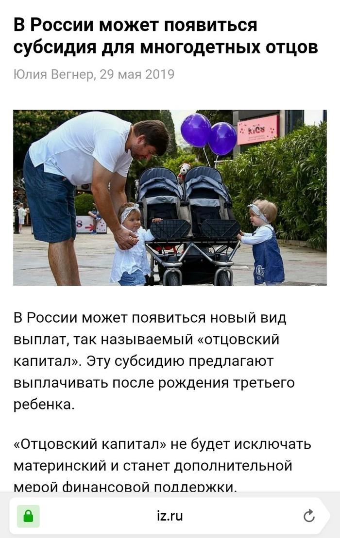 Отцовский капитал. Выплаты, Социальные выплаты в России, Семья