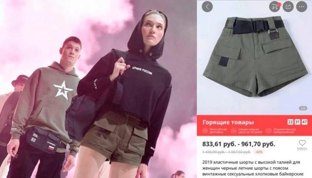 Придуманные Тимати шорты из коллекции Black Star для Армии России нашли на AliExpress Тимати, Одежда, И вам теперь не советую, Дрэк