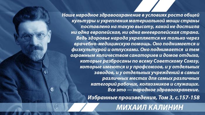 Калинин о здравоохранении при социализме и капитализме Калинин, История, СССР, Здравоохранение, Цитаты