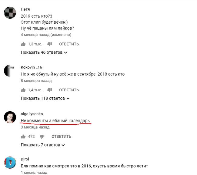 Коротко о топовых комментариях на Youtube Видео, Youtube, Комментарии, Комменты с ютуба, Скриншот, Календарь