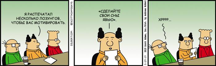 Дилберт 29/05/2019, Мотивационные лозунги Dilbert, Босс, Уолли, Лозунг, Комиксы, Мотивация