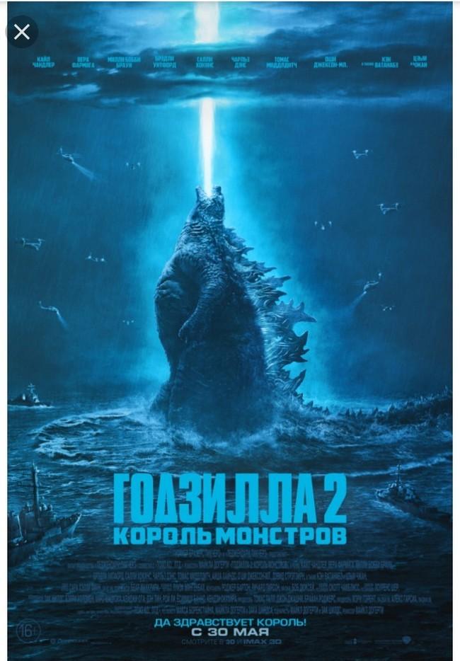 Годзилла 2 Фильмы, Годзилла 2: Король монстров, Godzilla: King of the Monsters