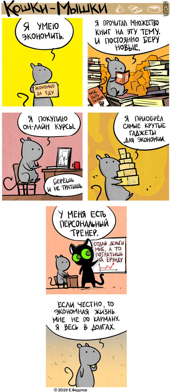 Экономия Кошки-Мышки, Кот, Мышь, Экономия, Траты, Тренинг, Комиксы