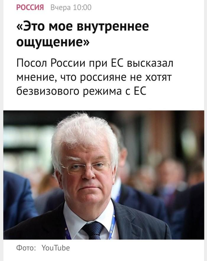 Посол России при ЕС высказал мнение, что россияне не хотят безвизового режима с ЕС Евросоюз, Россия, Политика, Безвизовый режим, Скриншот, Возмущение