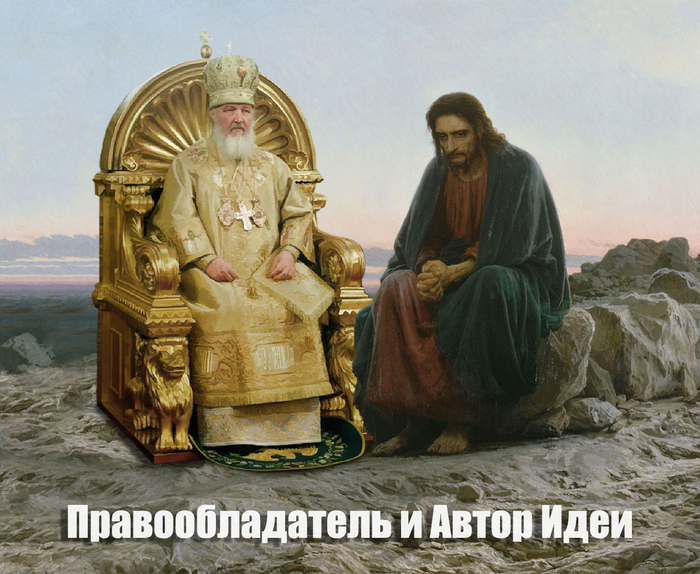 Смешно и грустно Иисус Христос, Православие, Патриарх, Религия, Вера, РПЦ