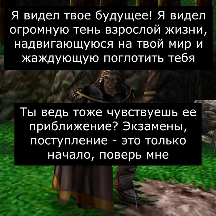 Слова напутствия Врата оргриммара, Игры, Компьютерные игры, Warcraft, Warcraft 3, Длиннопост