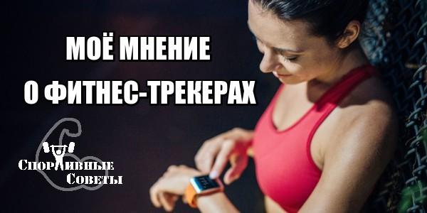 Моё мнение о фитнес-трекерах Спорт, Тренер, Спортивные советы, Фитнес, Трекер, Исследование, ЗОЖ, Качалка, Длиннопост