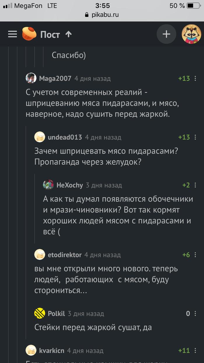 Мясо шприцеванное геями) Комментарии, Юмор