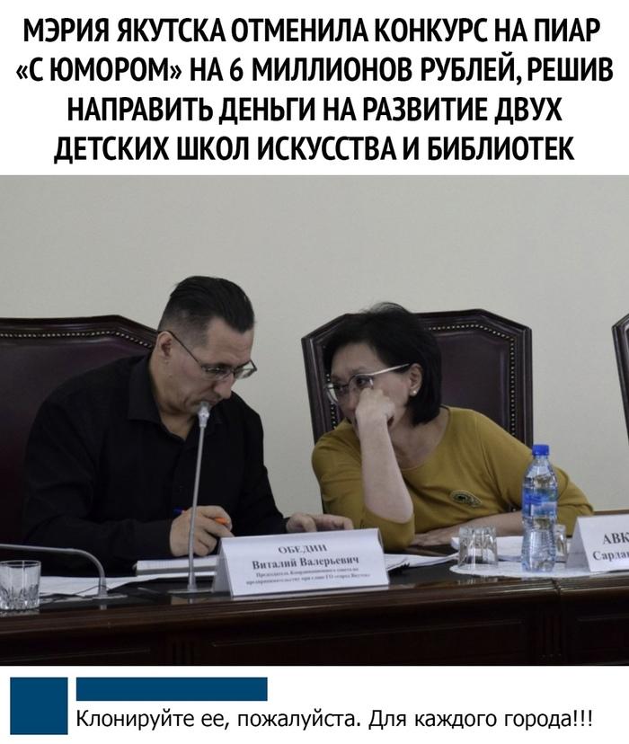 Сардана Авксентьева [ФЕЙК] Сардана Авксентьева, Мэр Якутска, Якутия, Политика