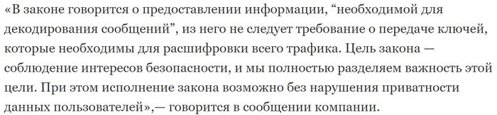 «Яндекс» ответил на сообщения о запросе ФСБ ключей шифрования Общество, Россия, Яндекс, ФСБ, Шифрование, «коммерсантъ», Закон, Ключ шифрования