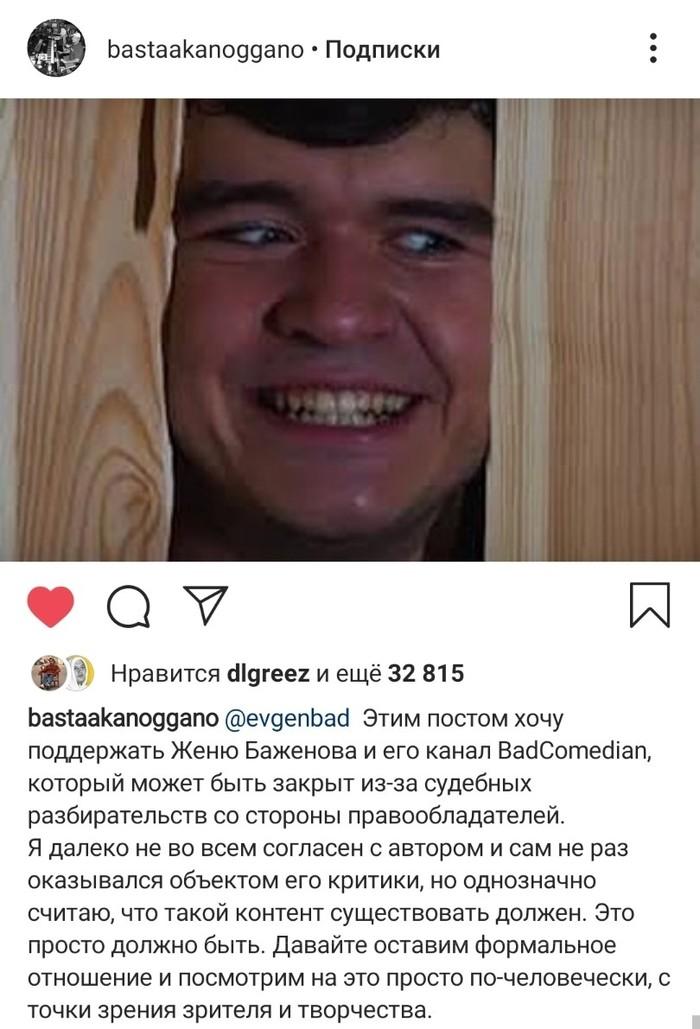 """Василий """"Баста"""" Вакуленко поддержал BadComedian Badcomedian, Баста, Российское кино, Баженов"""