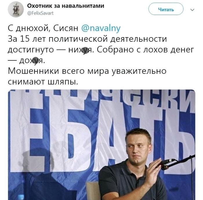 С днём датой, Алесей Анатольевич! Алексей Навальный, Политика, День рождения, Блогеры, Мат