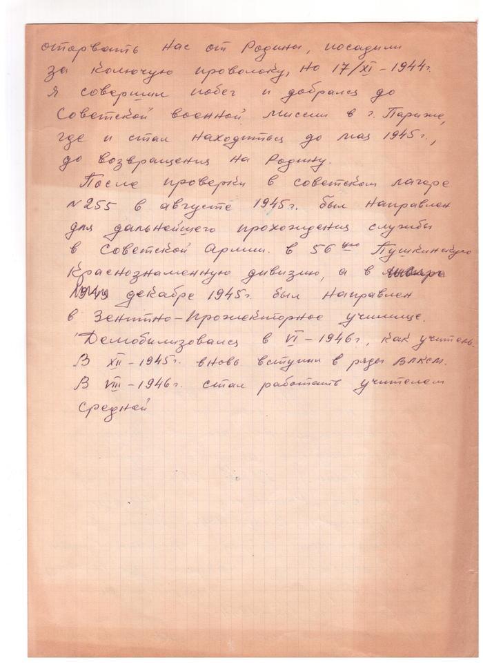 Дед, который смог. Дед, Вторая мировая война, Побег, Смогли, Архив моей семьи, Длиннопост